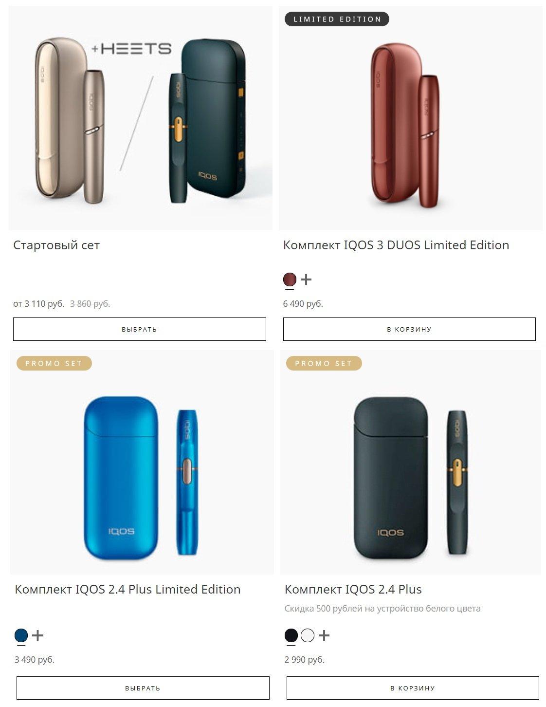 электронный сигареты купить москва цена iqos купить в москве